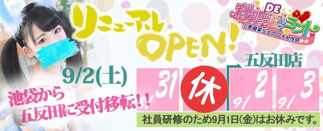 ☆(祝)五反田店START☆
