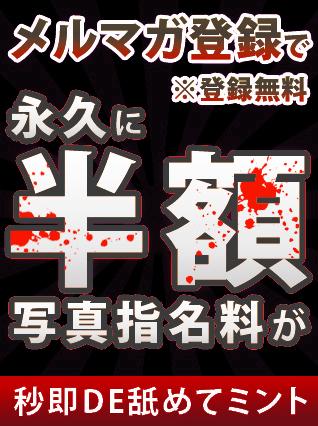 メルマガ登録DE特典盛沢山!!