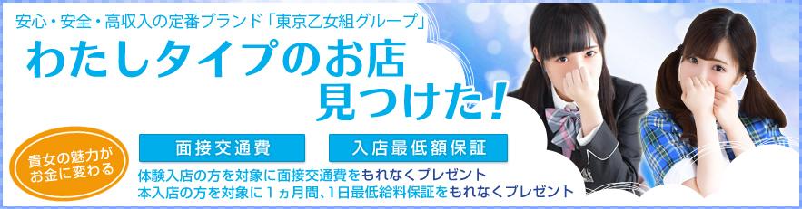 風俗デビュー専門店 東京乙女組