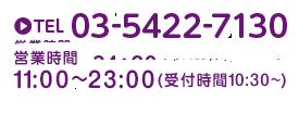 五反田 ホテヘル【秒即DE舐めてミント】即プレイ 風俗