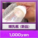 哺乳瓶(新品)