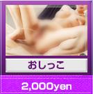 おしっこ2,000yen