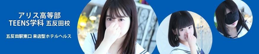 アリス高等部Teens学科 五反田校